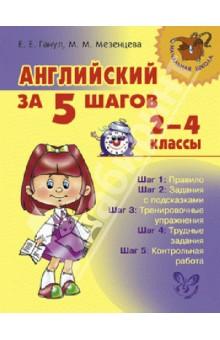 Английский за 5 шагов. 2-4 классы