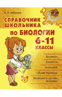 Справочник школьника по биологии.6-11 классы