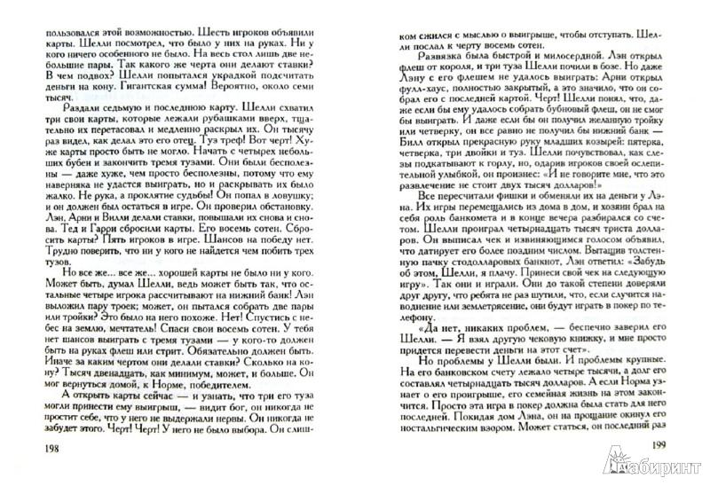 Иллюстрация 1 из 13 для Лжец на кушетке - Ирвин Ялом | Лабиринт - книги. Источник: Лабиринт