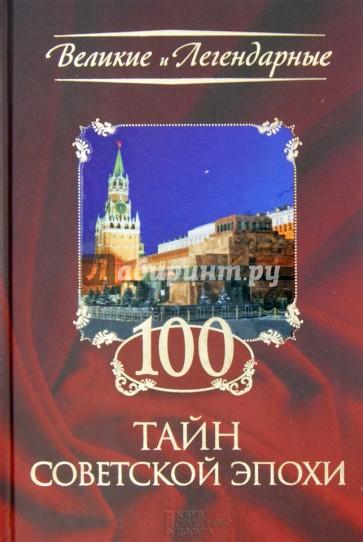 100 тайн советской эпохи воздерживаться