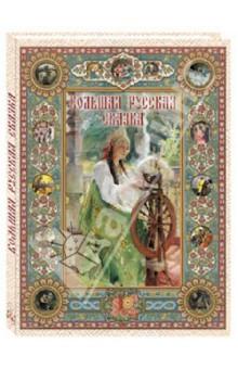 Большая русская сказка русская сказка