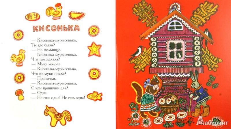 Иллюстрация 1 из 25 для Теремок   Лабиринт - книги. Источник: Лабиринт