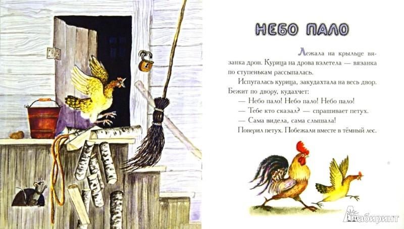 Иллюстрация 1 из 19 для Волк и лиса. Небо пало | Лабиринт - книги. Источник: Лабиринт