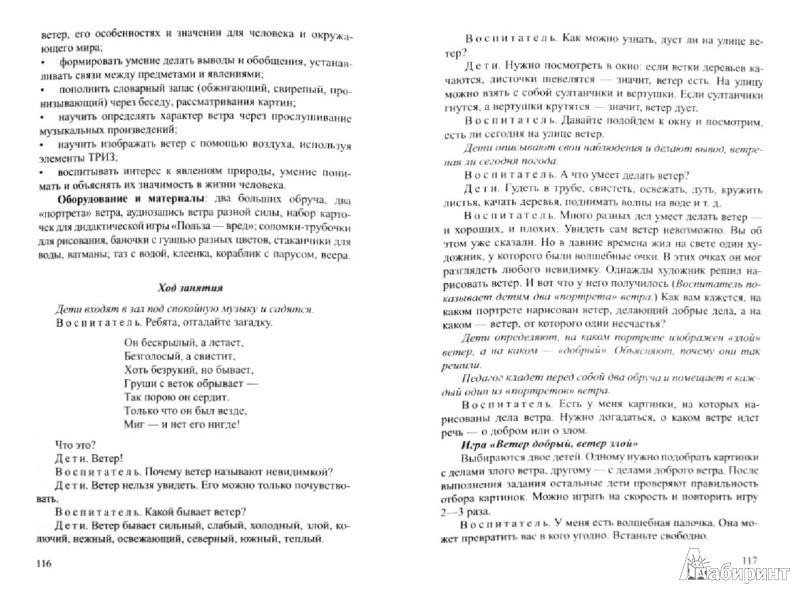 Иллюстрация 1 из 38 для Опытно-экспериментальная деятельность в ДОУ. Конспекты занятий в разных возрастных группах. ФГОС | Лабиринт - книги. Источник: Лабиринт