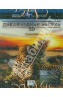 Дикая Южная Африка: Сафари 3D (Blu-Ray) blu ray 3d диск медиа дикая южная африка по следам белых акул