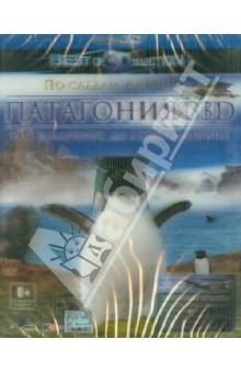 Патагония: по следам Дарвина. Часть 2 3D (Blu-Ray) blu ray 3d диск медиа патагония по следам дарвина часть 2