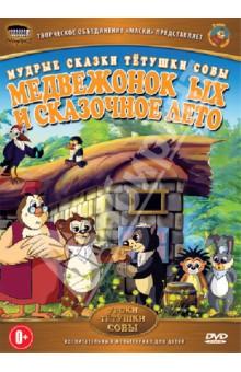 Медвежонок ЫХ и сказочное лето (DVD)
