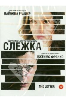 Слежка (DVD)