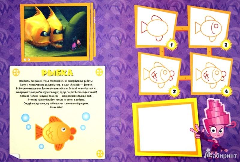 Иллюстрация 1 из 9 для Рисуем и раскрашиваем № 4 (многоразовые картинки) | Лабиринт - книги. Источник: Лабиринт