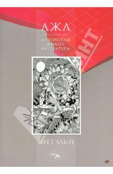 Цвет Алый. Антология Живой Литературы по следам слов антология живой литературы