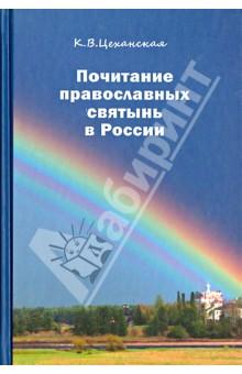 Почитание православных святынь в России сборник исторические реликвии