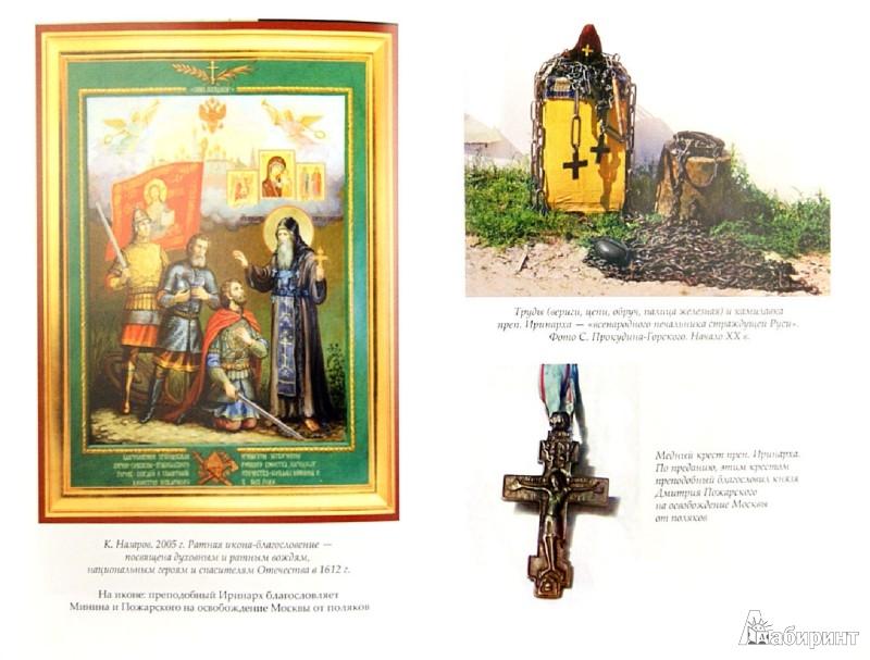 Иллюстрация 1 из 13 для Почитание православных святынь в России - Кира Цеханская | Лабиринт - книги. Источник: Лабиринт