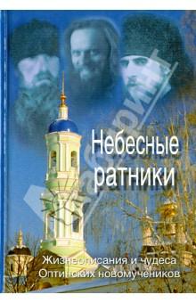 Небесные ратники. Жизнеописание и чудеса Оптинских новомучеников