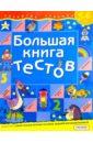 Гаврина Светлана Евгеньевна Большая книга тестов. 5-6 лет гаврина с большая книга разв творческих способн для дет 3 6 лет