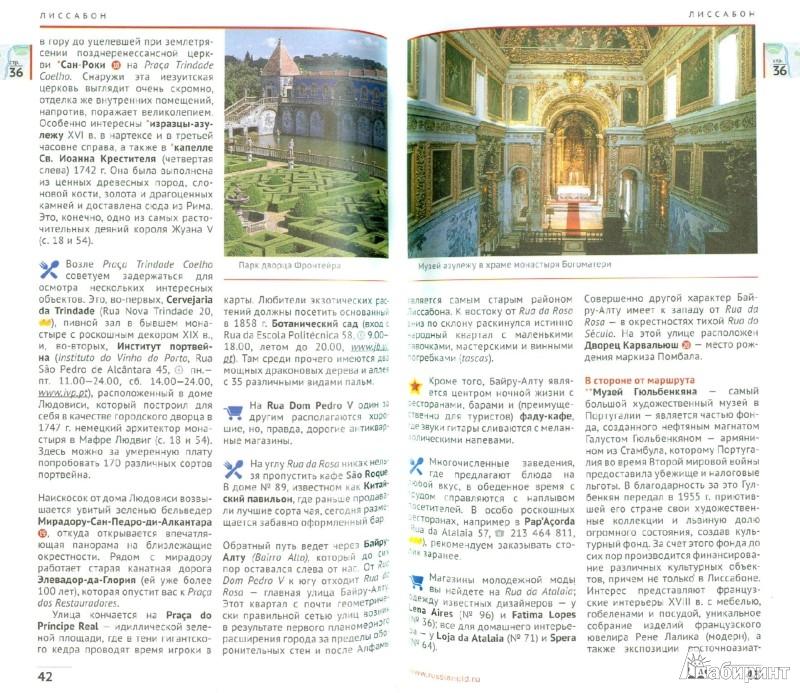 Иллюстрация 1 из 15 для Португалия. Мадейра - Хайдрун Райнхард | Лабиринт - книги. Источник: Лабиринт