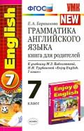 Грамматика английского языка. 7 класс. Книга для родителей к учебнику М. З. Биболетовой. ФГОС