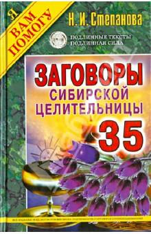 Заговоры сибирской целительницы-35