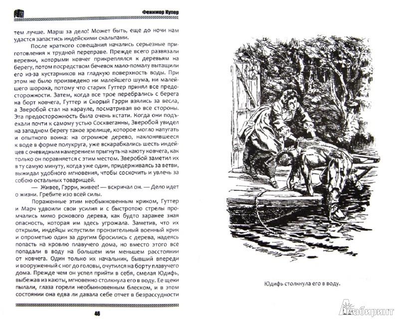 Иллюстрация 1 из 8 для Зверобой - Джеймс Купер   Лабиринт - книги. Источник: Лабиринт