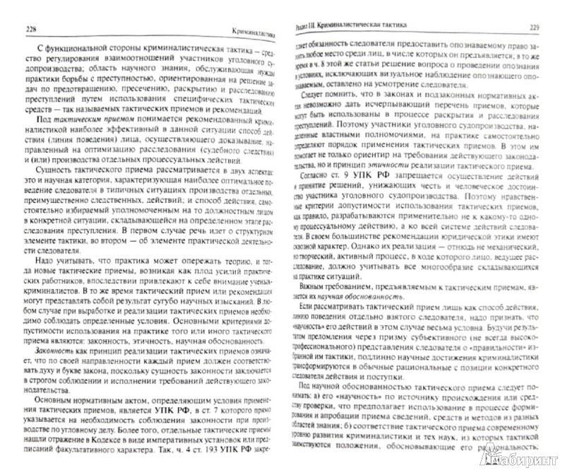 Иллюстрация 1 из 11 для Криминалистика. Учебник - Ищенко, Егоров, Волохова   Лабиринт - книги. Источник: Лабиринт