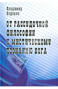 От рассудочной философии к мистическому познанию Бога книги эксмо отставка господа бога зачем россии православие