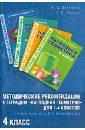 Обложка Наглядная геометрия. 4 класс. Методические рекомендации