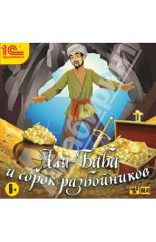 Купить Али-баба и 40 разбойников (CDmp3), 1С, Зарубежная литература для детей