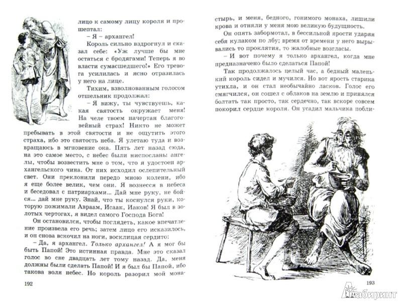 Иллюстрация 1 из 9 для Принц и нищий - Марк Твен   Лабиринт - книги. Источник: Лабиринт
