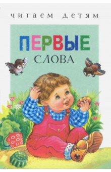 Купить Первые слова, Стрекоза, Стихи и загадки для малышей
