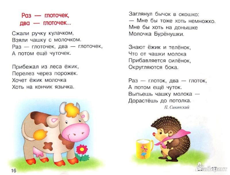 Иллюстрация 1 из 12 для Первые слова - Гамазкова, Берестов, Давыдова   Лабиринт - книги. Источник: Лабиринт