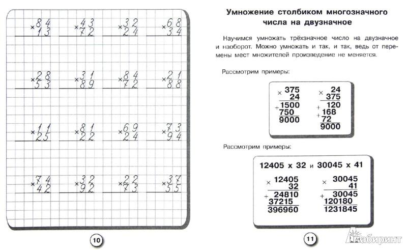 решебник по примерам в столбик