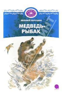 Медведь-рыбак фото