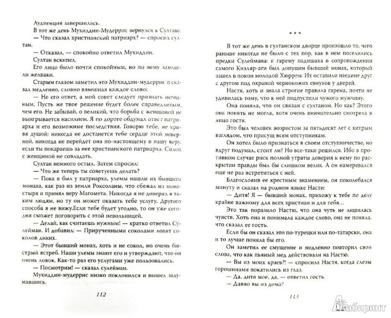 Иллюстрация 1 из 12 для Роксолана. Королева Востока - Осип Назарук   Лабиринт - книги. Источник: Лабиринт