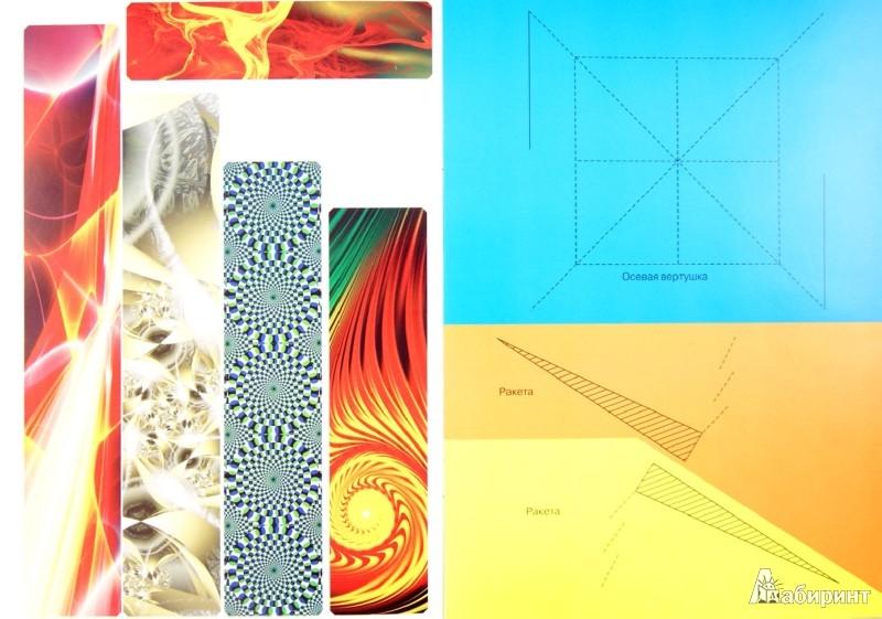 Иллюстрация 1 из 5 для Мастерилка. Летаем и крутимся с помощью ветра | Лабиринт - книги. Источник: Лабиринт