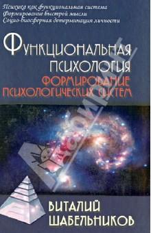 Функциональная психология. Формирование психологических систем. Учебник для вузов общая психология учебник для вузов