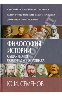 Философия истории. Общая теория исторического процесса крот истории