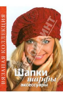 Шапки, шарфы, аксессуары. 90 оригинальных моделей для взрослых и детей