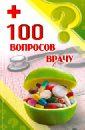100 вопросов к врачу