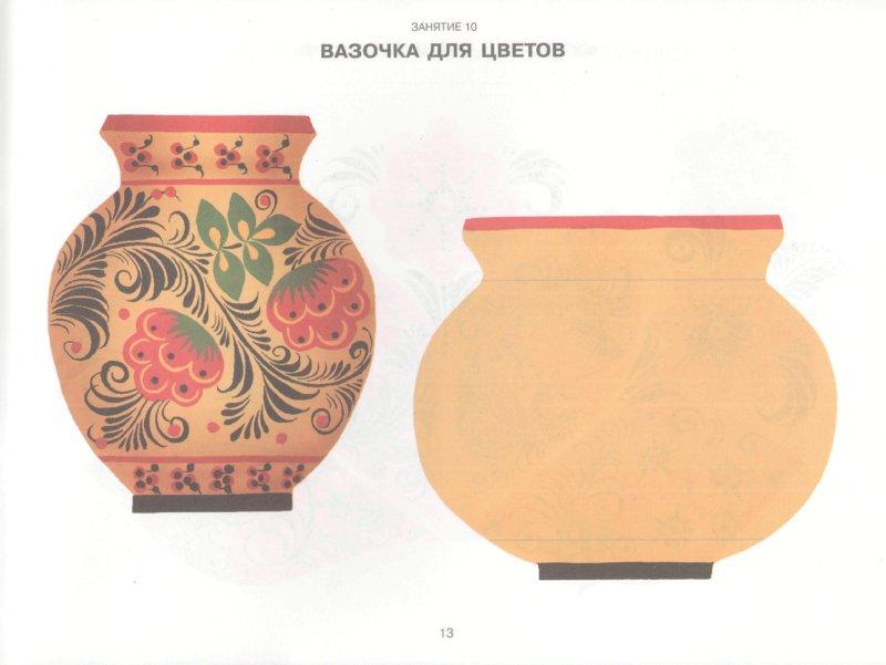 Иллюстрация 1 из 23 для Хохломская роспись: Рабочая тетрадь | Лабиринт - книги. Источник: Лабиринт