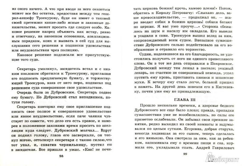 Иллюстрация 1 из 2 для Хрестоматия. 6-й класс. 1 часть   Лабиринт - книги. Источник: Лабиринт
