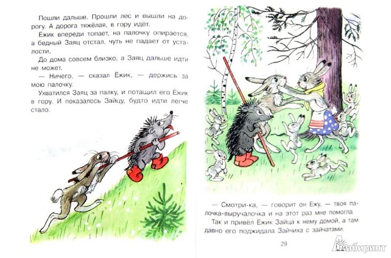 Иллюстрация 1 из 10 для Сказки-мультфильмы - Владимир Сутеев   Лабиринт - книги. Источник: Лабиринт