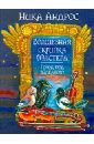 Андерс Ника Волшебная скрипка Мастера. Сказка в 3-х книгах и 7-ми частях. Книга 2. Город под вулканом