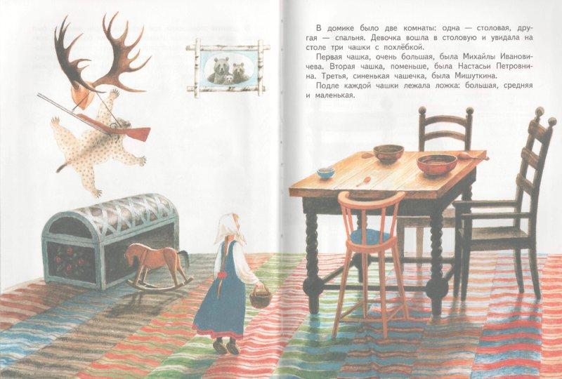 Иллюстрация 1 из 37 для Русские сказки в иллюстрациях Николая Устинова | Лабиринт - книги. Источник: Лабиринт