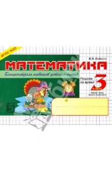 Математика. Блиц-контроль знаний. 3 класс. 1-е полугодие. ФГОС