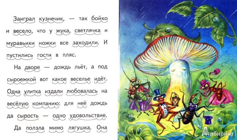 Иллюстрация 1 из 14 для Бал под сыроежкой - Александр Федоров-Давыдов   Лабиринт - книги. Источник: Лабиринт