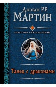купить Танец с драконами по цене 1050 рублей
