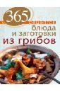 Иванова С. 365 рецептов. Блюда и заготовки из грибов
