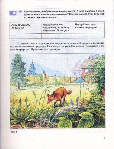 Иллюстрация 1 из 5 для Природоведение. 5 класс. Учебник для учащихся общеобразовательных учреждений - Сухова, Строганов   Лабиринт - книги. Источник: Лабиринт