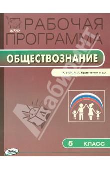 Обществознание. 5 класс. Рабочая программа к УМК А. И. Кравченко и др. ФГОС