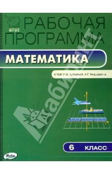 Ахременкова Рабочая Программа По Математике 6 Класс Скачать - фото 4