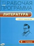 Литература. 9 класс. Рабочая программа к УМК В. Я. Коровиной и др. ФГОС